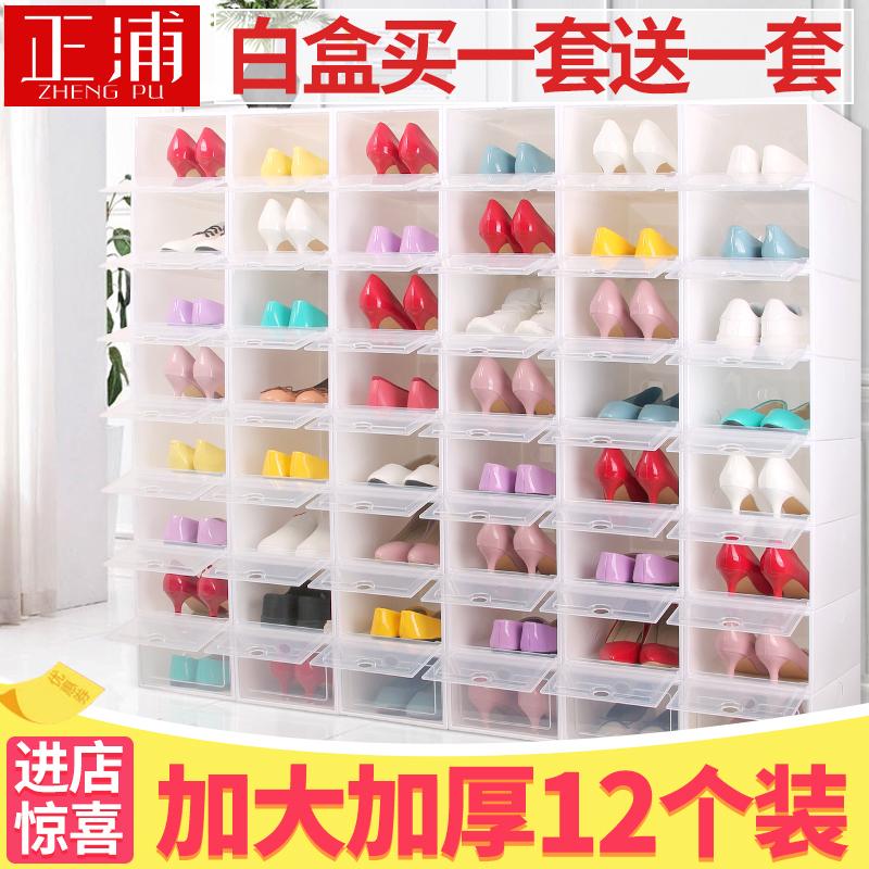 透明塑料鞋盒鞋子收纳神器 鞋子收纳盒鞋盒子宜家日本鞋箱抽屉式