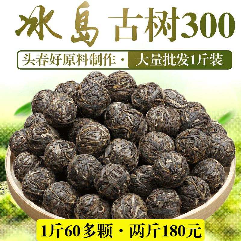 顶普茶叶2017普洱茶生茶冰岛古树茶小龙珠小沱茶500g约60颗