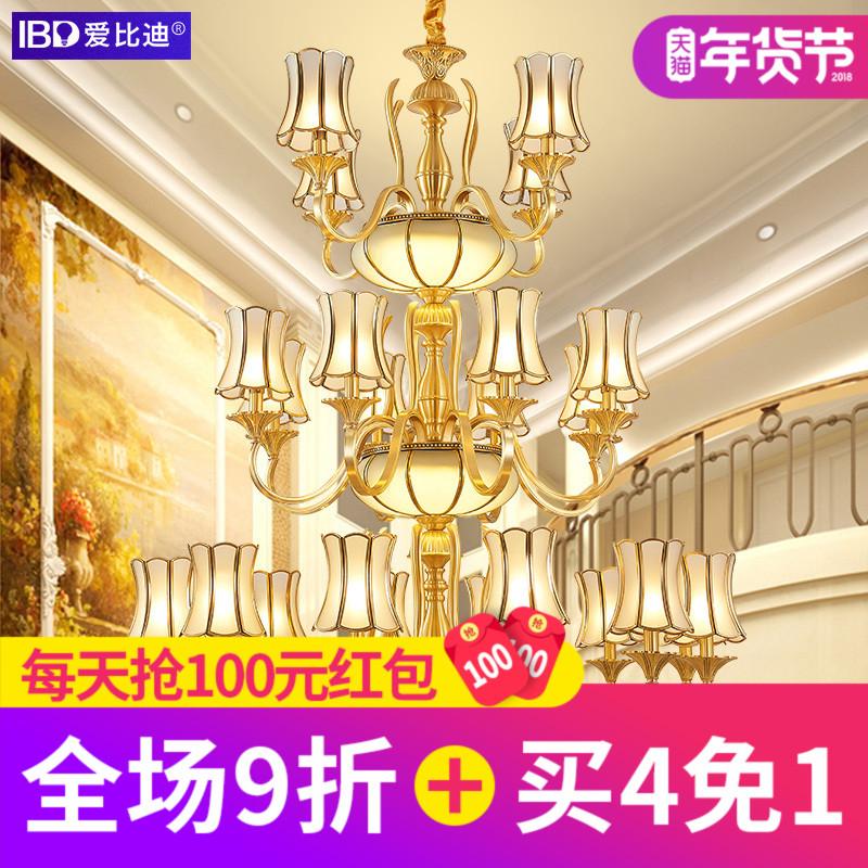 爱比迪LED欧式吊灯全铜灯客厅美式吊灯别墅酒店复式楼大吊灯三层