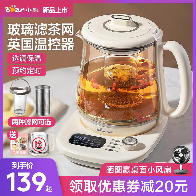 小熊养生壶办公室小型全自动多功能花茶壶家用养身壶煮茶器1.5升