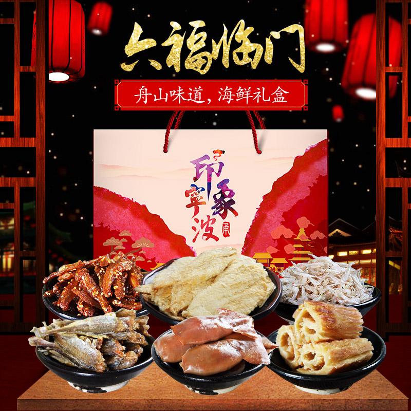六福临门特产海鲜大礼包休闲干货礼盒舟山海鲜干货零食组合