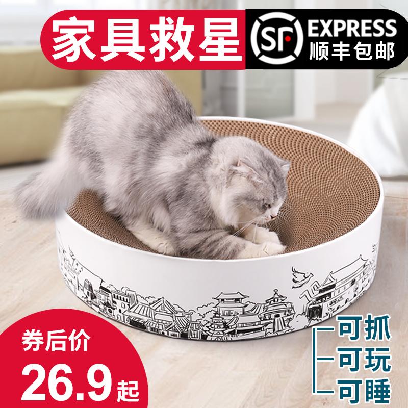 猫玩具猫抓板窝磨爪器猫爪板瓦楞纸猫窝纸箱猫抓盆碗形猫咪用品