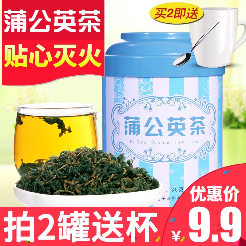 【买2罐送杯】蒲公英茶野生天然长白山婆婆丁根蒲公英白鼓丁茶