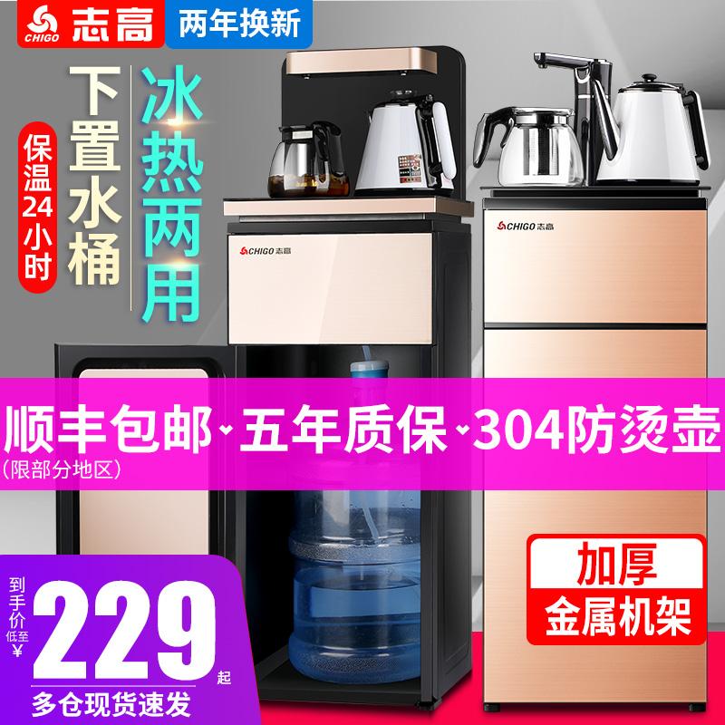 志高 下置水桶饮水机家用立式冷热智能小型全自动桶装水茶吧机