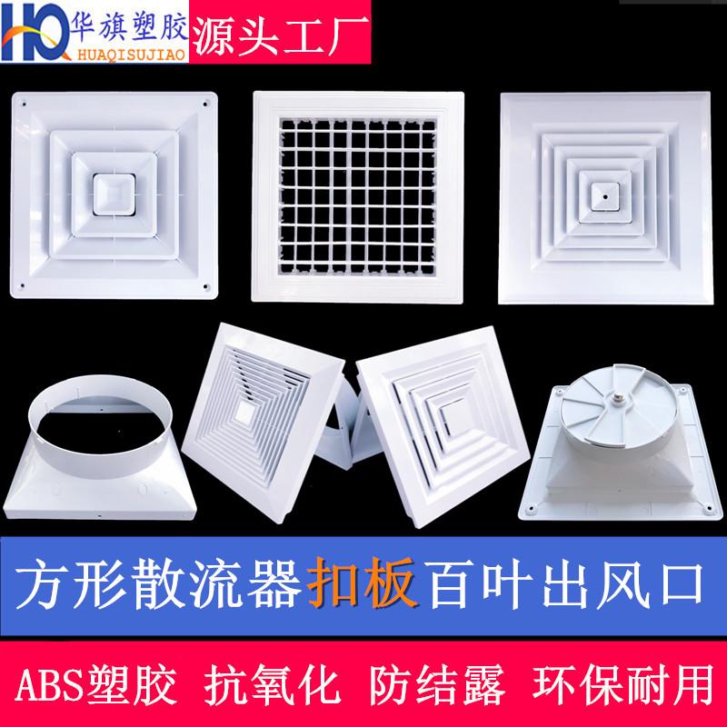 方形散流器方接圓調節集成吊頂天花板空調出風口包郵ABS華旗塑膠