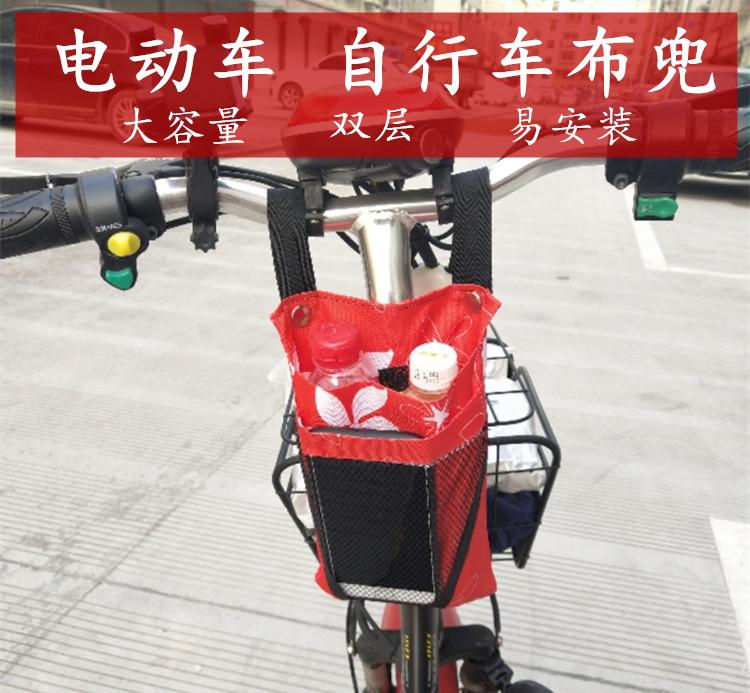 新款电动车布兜自行车车首包前置收纳袋大容量单车储物布袋子挂篓