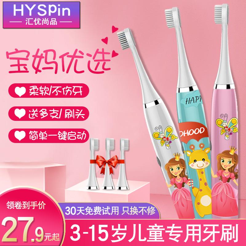 电式软毛超细防水自动卡通牙刷