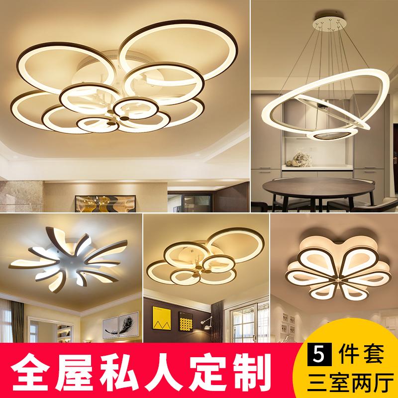现代简约组合客厅灯套餐创意三室两厅吸顶灯具卧室餐厅成套装灯饰