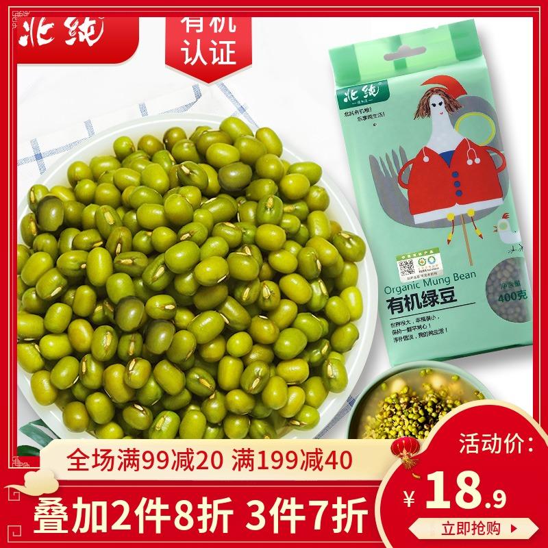 【3件7折】北纯有机绿豆400g 五谷农家杂粮粗粮 新绿豆粥有机食品