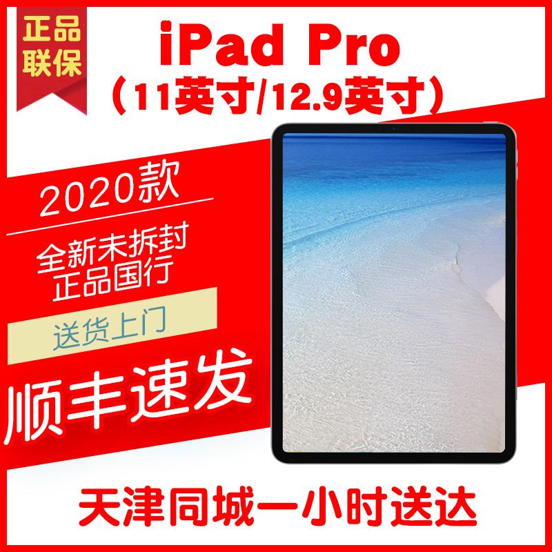 2020新款现货Apple/苹果 11 英寸 iPad Pro国行现货12.9pro插卡4G