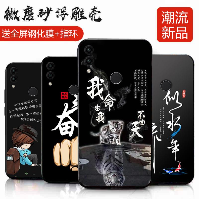 荣耀8c手机壳硅胶男华为畅玩8c手机套防摔软胶壳磨砂个性保护套潮