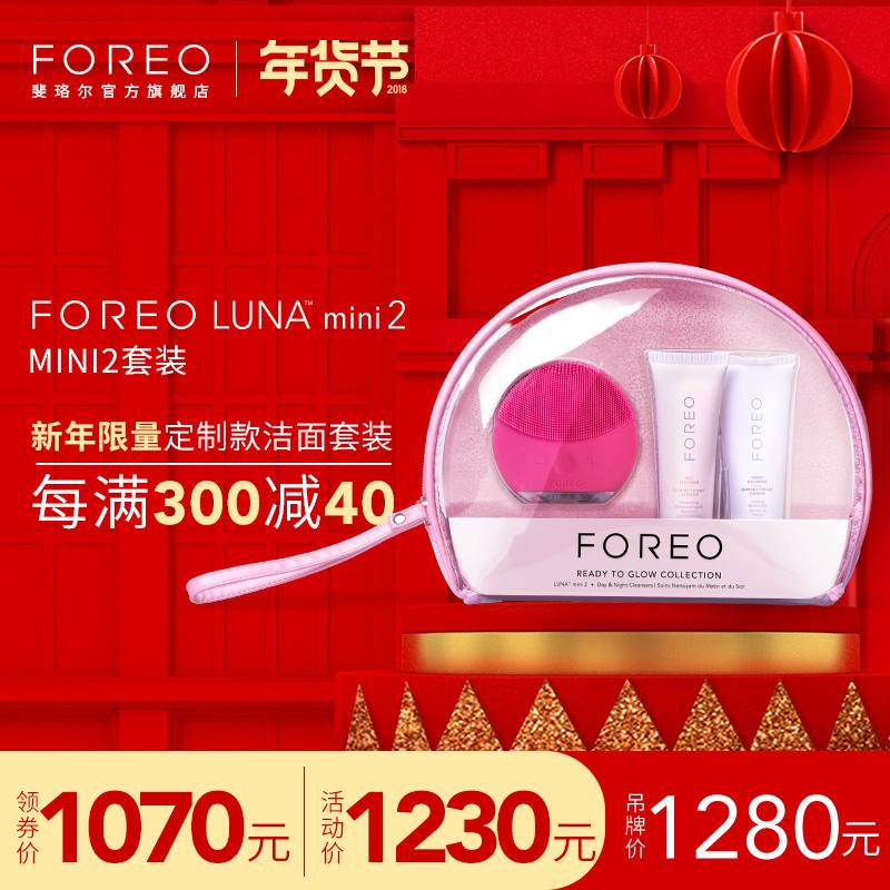 FOREO LUNA 露娜mini2限量新年礼盒 加送早晚洁面乳 新年礼物套装