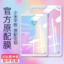 适用(小)米平板4钢化膜4plusbu12米5平vb3玻璃mipad保护5pro贴膜