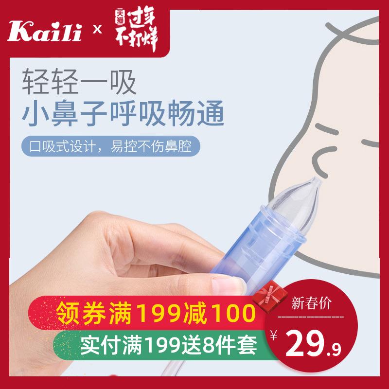 开丽宝宝吸鼻器婴儿鼻屎清洁器新生婴幼儿童通鼻塞清理吸鼻涕神器