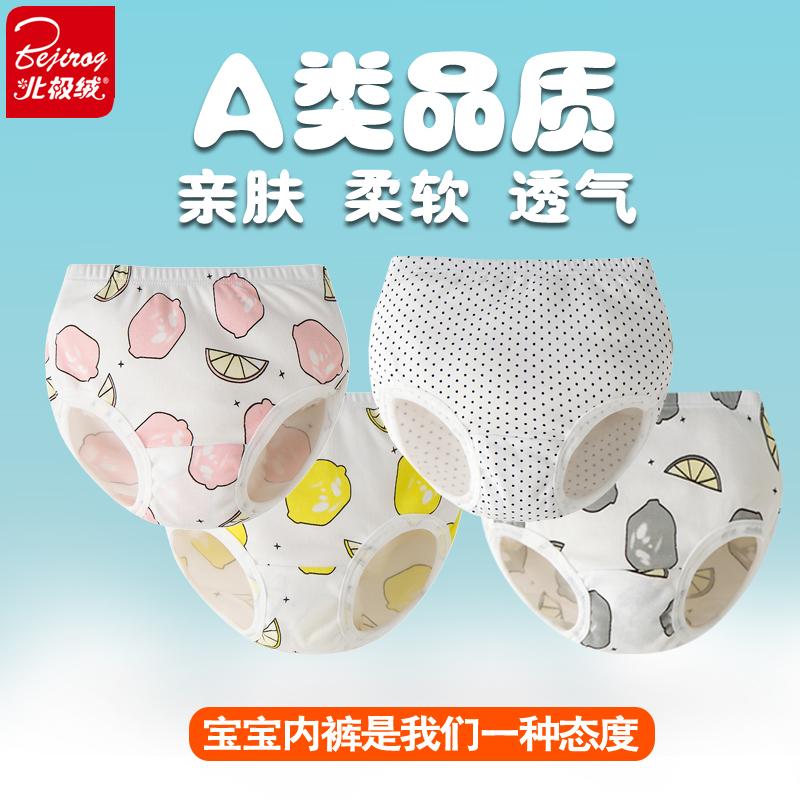 北极绒儿童三角裤宝宝内裤女1-3-5岁纯棉男童短裤婴儿面包裤