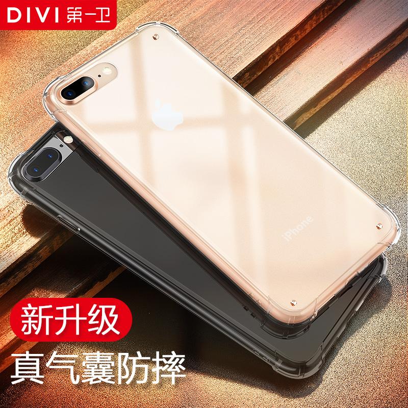 苹果8plus手机壳iPhone8新款7P透明全包防摔软硅胶i8八气囊套ip女