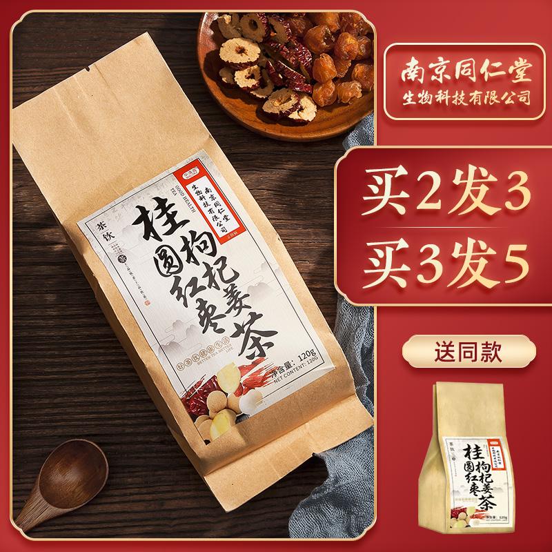 南京同仁堂生物红枣桂圆枸杞茶叶组合型花草茶玫瑰水果姜茶女