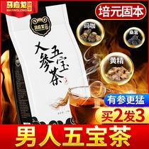 人参五宝茶男人养生肾茶调理男性滋补品桑葚玛咖黄精枸杞茶八宝茶