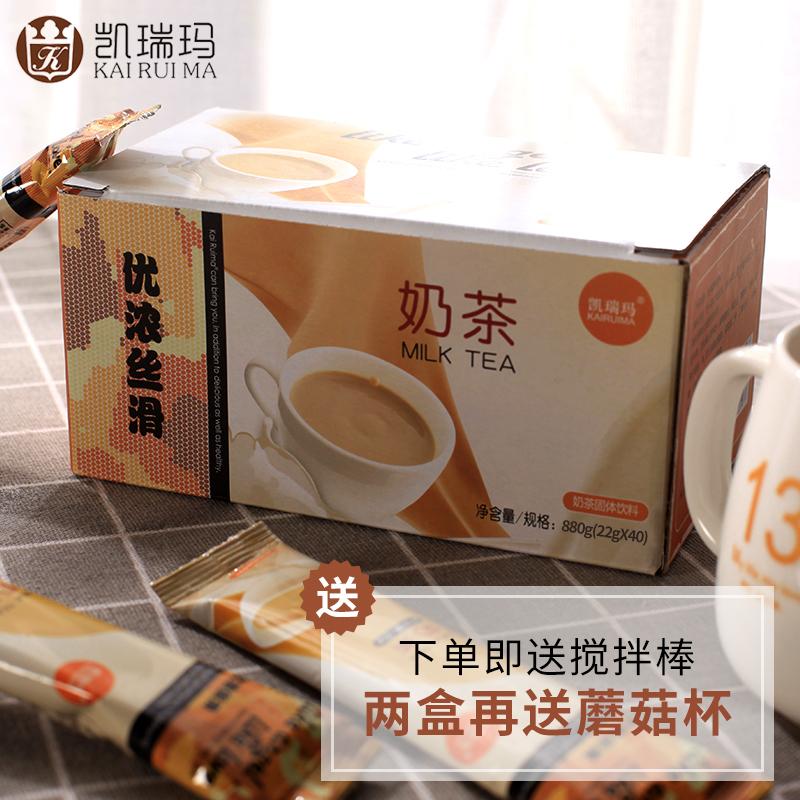 凯瑞玛袋装奶茶粉三合一速溶阿萨姆原味奶茶22g*40条特惠冲饮