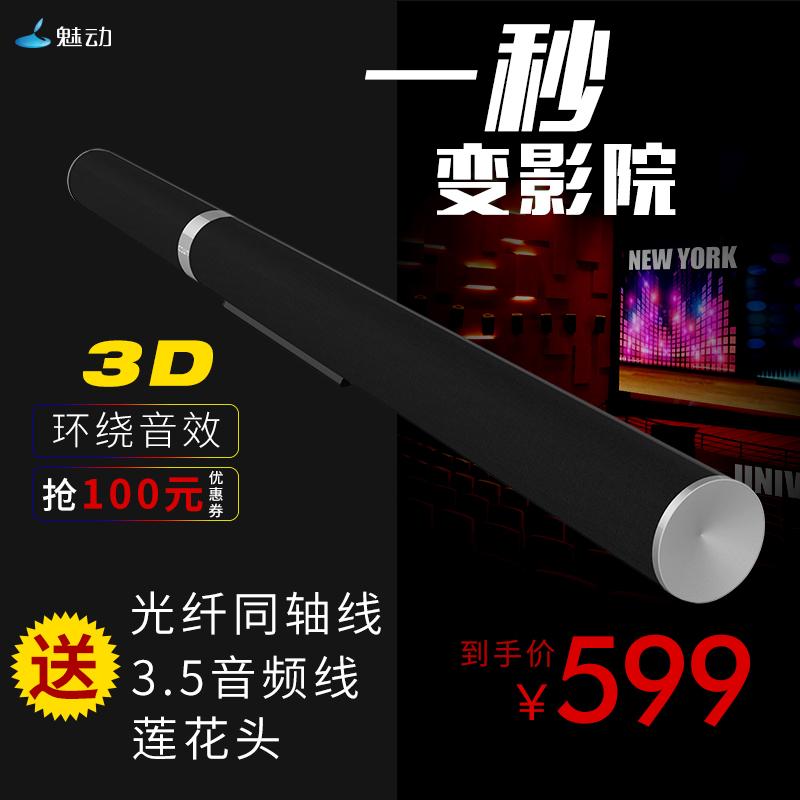 魅动 KY-5000电视音响家用客厅蓝牙音箱3d环绕炮家庭影院回音壁