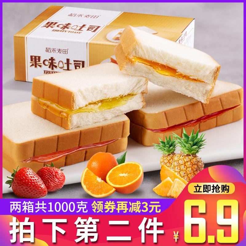 果酱草莓夹心切片吐司面包整箱早餐营养网红零食小吃休闲500g