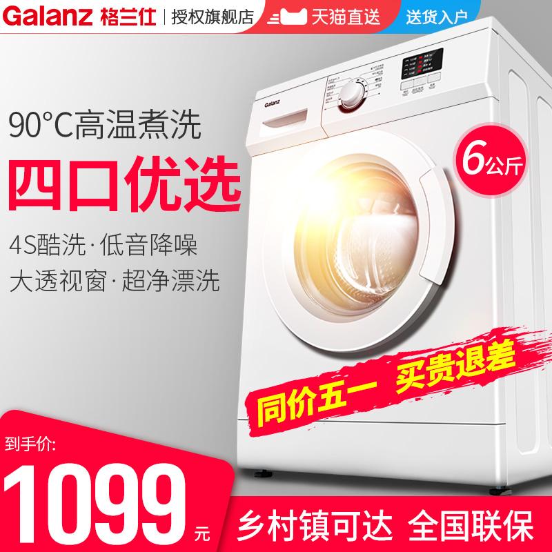 格兰仕滚筒洗衣机 全自动节能家用静音6公斤洗衣机官方旗舰店正品