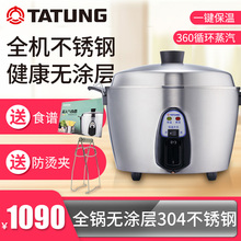 台湾TATUNG5j5大同TAct电锅全不锈钢蒸汽多功能蒸煮卤炖煲