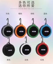 吸盘挂钩蓝牙音箱便携插卡音响外xb12无线手-w外维亚纪C6
