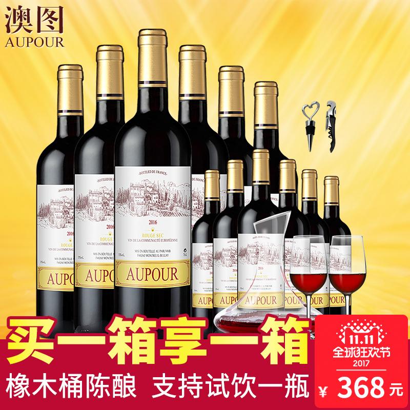 澳图红酒 法国原瓶进口橡木桶干红葡萄酒整箱6支买一箱享一箱