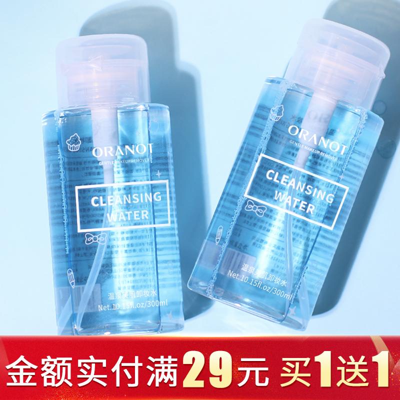 卸妆水正品眼唇脸三合一温和清洁卸妆液乳学生卸妆油按压瓶女保湿满28元减20元