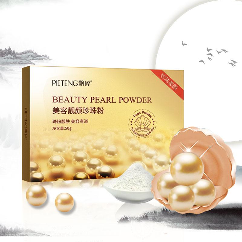 珍珠粉面膜粉天然补水祛痘淡化痘印提亮肤色纯软膜粉白七子粉正品
