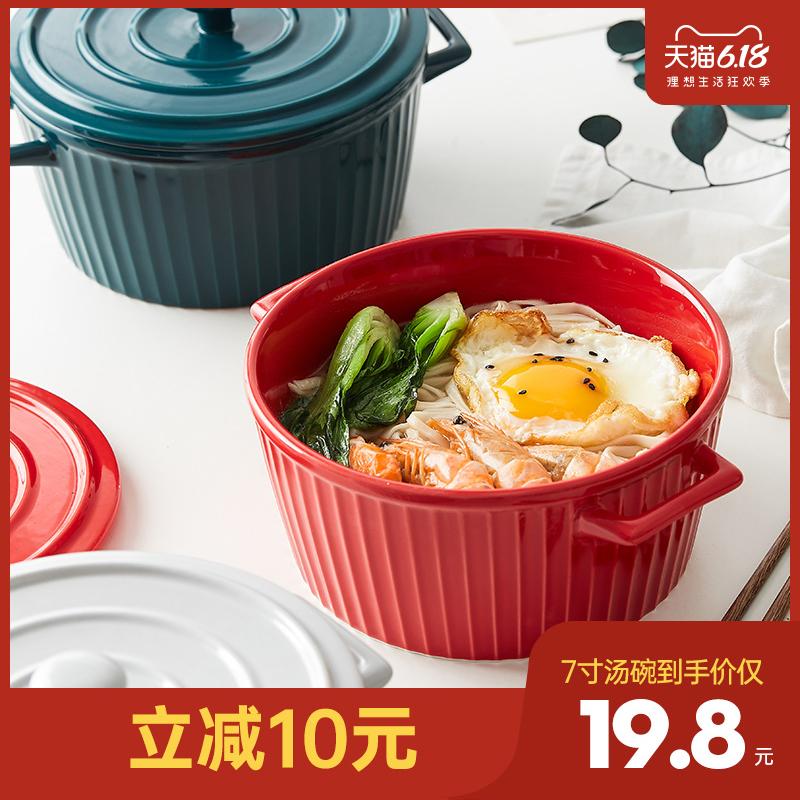 双耳汤碗带盖大号家用大碗汤盆泡面碗螺蛳粉北欧餐具陶瓷创意个性