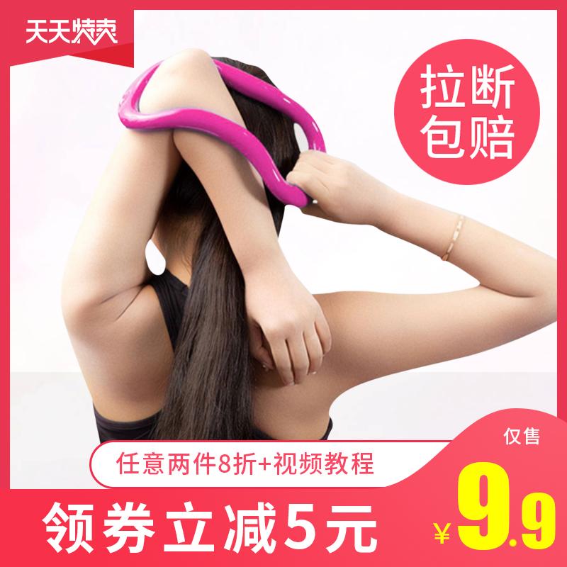 点击查看商品:瑜伽环背部训练神器拉伸美背普拉提圈开背瘦肩瑜珈器材健身魔力环