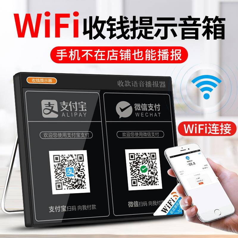 伊菲尔微信收钱语音播报器wifi无线网远程支付宝二维码收款付款到账提示音响扩音神器大音量不用手机蓝牙音箱