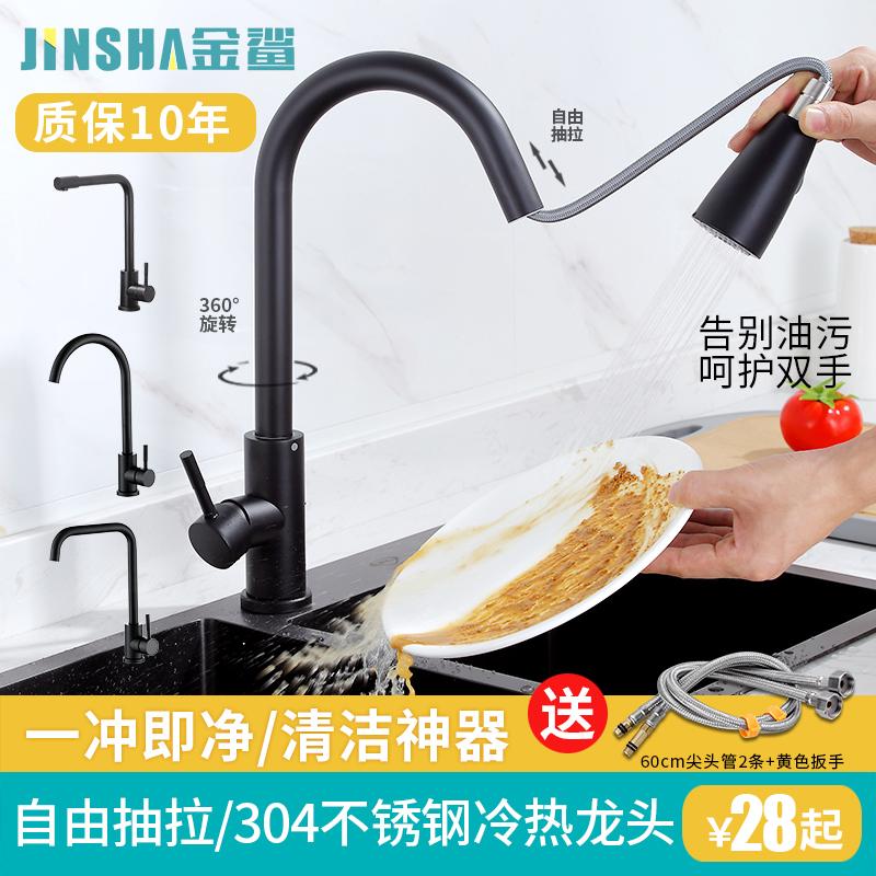304不锈钢黑色抽拉式厨房水槽洗碗池水龙头冷热洗菜盆防溅可旋转