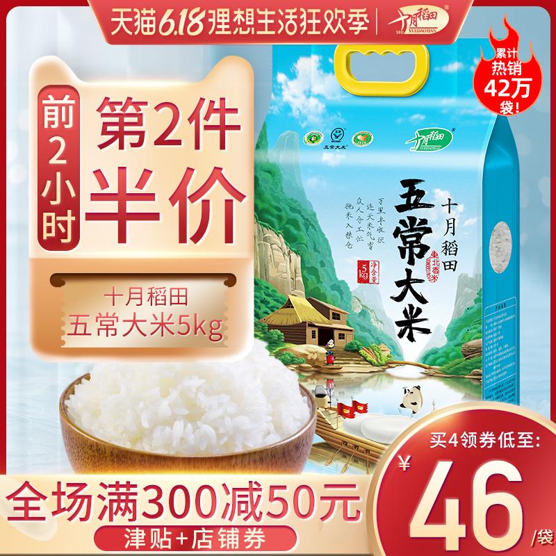十月稻田 2019年新米五常大米10斤5kg官方旗舰店东北农家稻花香米