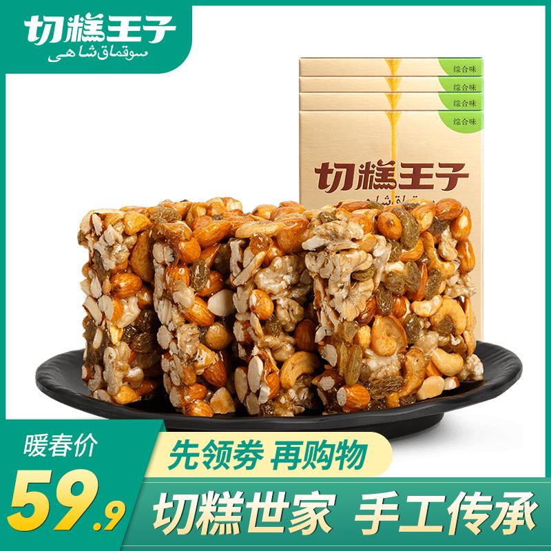 【切糕王子_切糕100gx4盒】新疆特产坚果点心糕点茶点玛仁糖零食