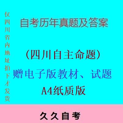 四川04231建筑工程合同(含FIDIC)条款历年自考真题(四川卷纸质版)