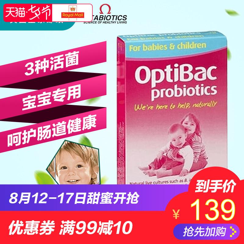 英国Optibac probiltics宝宝儿童婴幼儿孕产妇益生菌30袋/盒