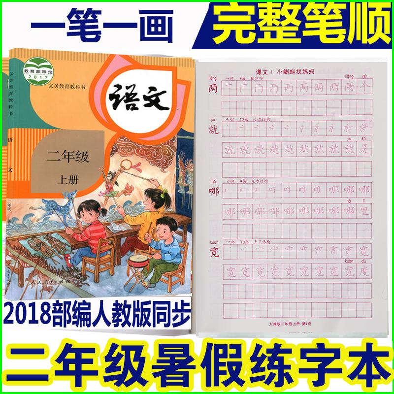 二年级字帖上下册人教版2018课本同步语文练字贴小学儿童铅笔描红