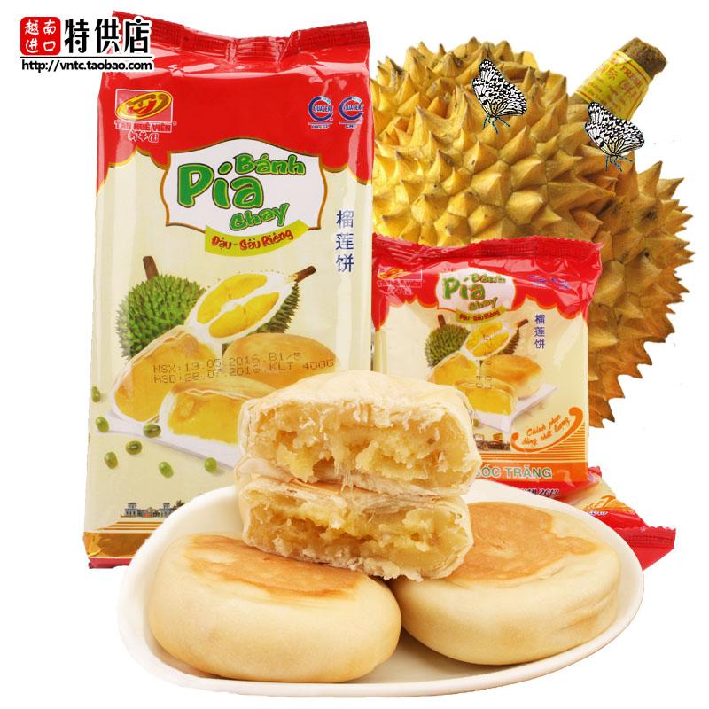 买3送1包邮!越南特产进口新华园榴莲饼400g无蛋黄榴莲酥传统糕点