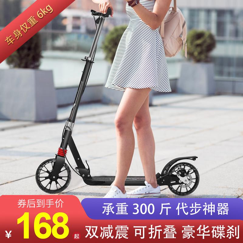两轮滑板车成人城市上班大童大轮手刹折叠成年单脚二轮代步车工具