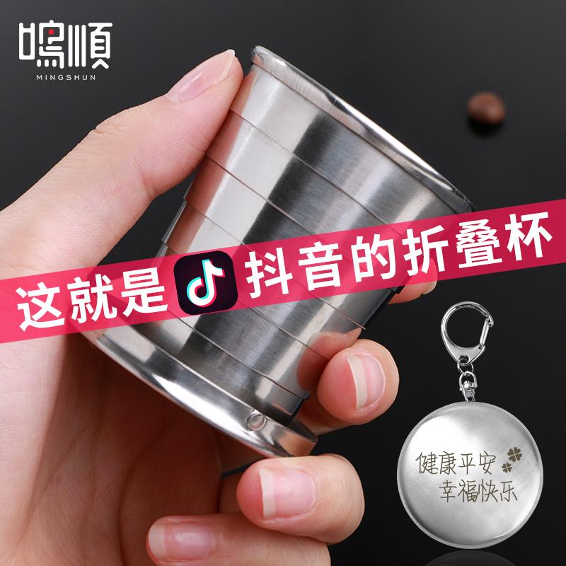 折叠水杯便携式304不锈钢可装沸水伸缩杯子户外旅行压缩杯随身杯