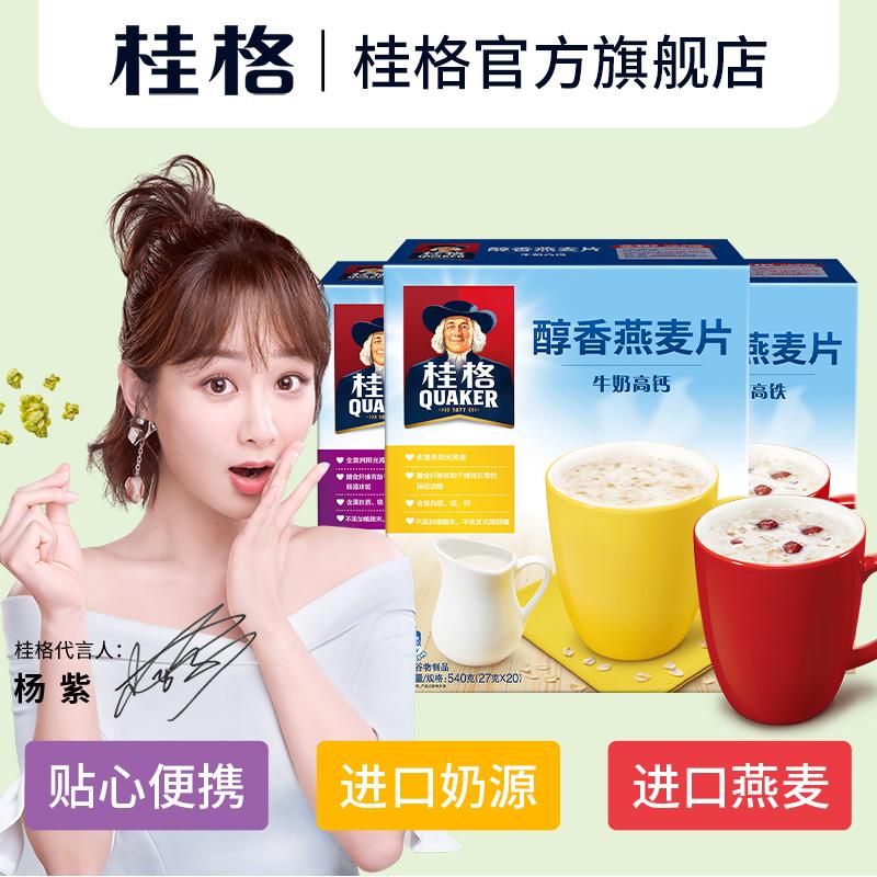 桂格即食燕麦片醇香540g*3盒便携小袋装营养早餐冲饮奶茶麦片
