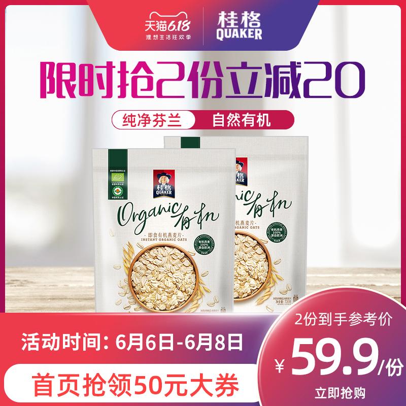 桂格芬兰有机燕麦片720g*2袋Organic极光燕麦营养即食代餐早餐