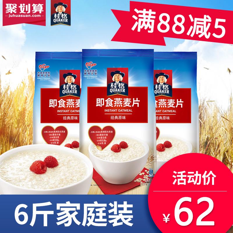 桂格燕麦片早餐冲饮即食营养原味纯全代餐麦片旗舰店1000g*3