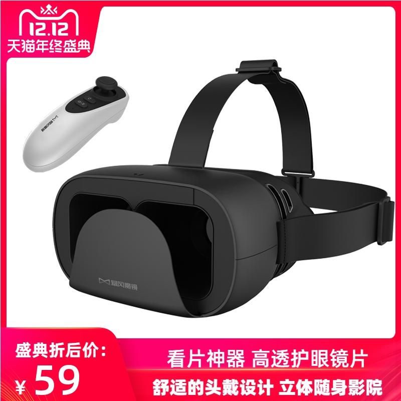 暴风魔镜小d头盔vr眼镜虚拟现实游戏电影一体机3d眼镜ar手机专用