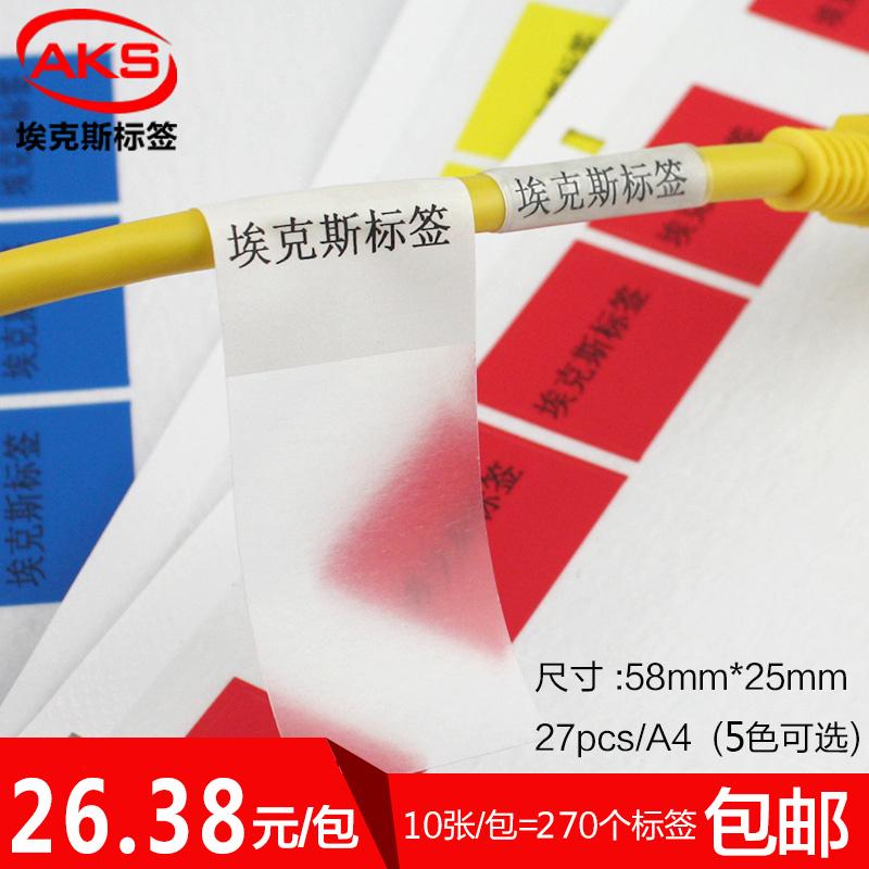 A4不干胶网线标签纸缠绕线缆标签通信机房网络布