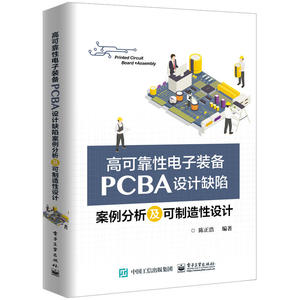 Genuine High-reliability Electronic Equipment PCBA Design Defect Case Analysis and Manufacturability Design Electronics and Communication Electronic Countermeasure Interference and Anti-Interference Electrical Technology Basic Theory of Electrical Engineering