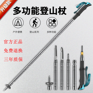 Trekking pole folding multifunctional outdoor hiking self-defense stick mountain camping supplies set walking stick screwdriver